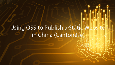 Using OSS to Publish a Static Website in China (Cantonese)